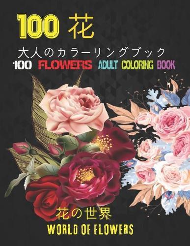 100花大人のカラーリングブック。 花の世界100 Flowers Adult Coloring Book. World Of Flowers: 大人のリラクゼーションの塗り絵100インスピレーションを与える花柄大&#201 (Paperback)