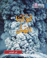 Fragile Earth: Level 16 - Collins Big Cat Arabic Reading Programme (Paperback)