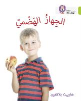 The Digestive System: Level 11 - Collins Big Cat Arabic Reading Programme (Paperback)