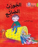 Lost Sock: Level 11 - Collins Big Cat Arabic Reading Programme (Paperback)