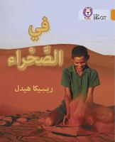 In the Desert: Level 6 - Collins Big Cat Arabic Reading Programme (Paperback)