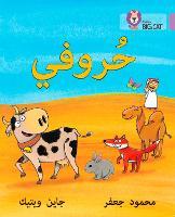 My Letters: Level 1 (Kg) - Collins Big Cat Arabic Reading Programme (Paperback)
