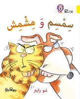 Sesame and Apricot: Level 3 (Kg) - Collins Big Cat Arabic Reading Programme (Paperback)