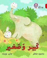 Big and Small: Level 2 (Kg) - Collins Big Cat Arabic Reading Programme (Paperback)