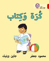 Ball and Book: Level 2 (Kg) - Collins Big Cat Arabic Reading Programme (Paperback)