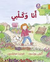 My Dog and I: Level 6 - Collins Big Cat Arabic Reading Programme (Paperback)
