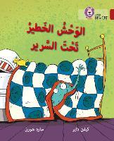 Monster Under the Bed: Level 14 - Collins Big Cat Arabic Reading Programme (Paperback)