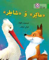 Cunning and Clever: Level 5 - Collins Big Cat Arabic Reading Programme (Paperback)