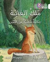 The King of the Forest: Level 10 - Collins Big Cat Arabic Reading Programme (Paperback)