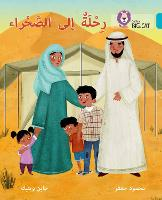 A Trip to the Desert: Level 7 - Collins Big Cat Arabic Reading Programme (Paperback)
