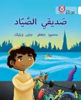 My Friend the Fisherman: Level 10 - Collins Big Cat Arabic Reading Programme (Paperback)