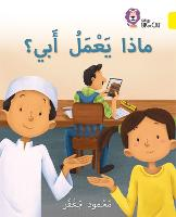 My Father's Job: Level 3 - Collins Big Cat Arabic Reading Programme (Paperback)