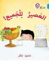 Juice for all: Level 7 - Collins Big Cat Arabic Reading Programme (Paperback)