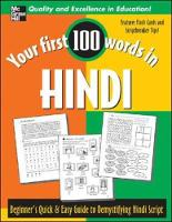 Your First 100 Words In Hindi: Beginner's Quick and Easy Guide to Demystifying Hindi Script - Your First 100 Words In!Series (Paperback)