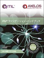 ITIL foundation handbook: [Japanese translation of ITIL foundation handbook] (Paperback)