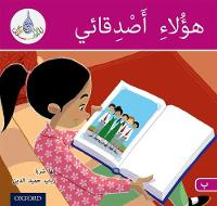 The Arabic Club Readers: Pink B: These are my friends - The Arabic Club Readers (Paperback)