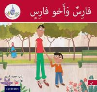 The Arabic Club Readers: Red A: Faris and his brother - The Arabic Club Readers (Paperback)