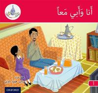 The Arabic Club Readers: Red A: My father and me - The Arabic Club Readers (Paperback)