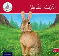 The Arabic Club Readers: Red A: The clever rabbit - The Arabic Club Readers (Paperback)