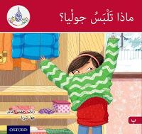 The Arabic Club Readers: Red B: What will Julia Wear? - The Arabic Club Readers (Paperback)