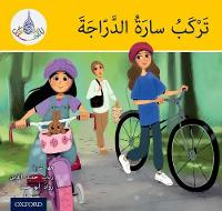 The Arabic Club Readers: Yellow: Sara Rides a Bicycle - The Arabic Club Readers (Paperback)