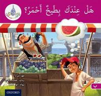 The Arabic Club Readers: Pink B: Do You Have A Water Melon? - The Arabic Club Readers (Paperback)
