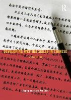 Developing Writing Skills in Chinese - Developing Writing Skills (Paperback)