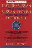 English-Russian, Russian-English Dictionary (Paperback)