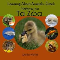 Learning About Animals - Greek (Paperback)