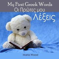 My First Greek Words (Paperback)