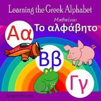 Learning the Greek Alphabet (Paperback)