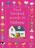First 100 Words in Hebrew (Paperback)