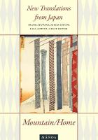 Mountain/Home: New Translations from Japan - Manoa (Paperback)
