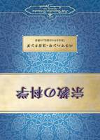 The Science of Religion (Japanese) (Paperback)