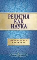 Религия как наука (Self Realization Fellowship - SOR Russian) (Paperback)