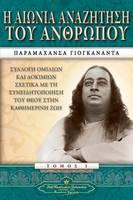 Man's Eternal Quest (Greek) (Paperback)