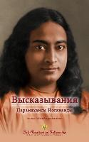 Высказывания Парамахансы Йогананды (Self Realization Fellowship (Paperback)