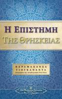 The Science of Religion (Greek) (Paperback)