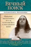 Вечный поиск (Self Realization Fellowship - MEQ Russian) (Paperback)