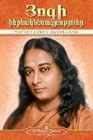 Autobiography of a Yogi (Armenian)