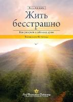 Living Fearlessly (Russian) (Paperback)