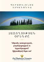 Law of Success (Armenian) (Paperback)