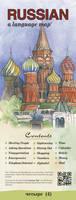 Russian a Language Map (Paperback)