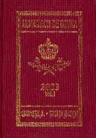 Almanach de Gotha 2003: I - i. Genealogies of the Sovereign Houses of Europe and South America, ii. Genealogies of the Mediatized Princes and Princely (Hardback)