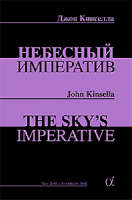 The Sky's Imperative: Poems by John Kinsella (Paperback)