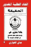 Student Union Divided (Ittihad Al-Talaba Al-Maghdur)