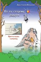 On the Other Side of the Rainbow ( По ту сторону радуги) (Paperback)