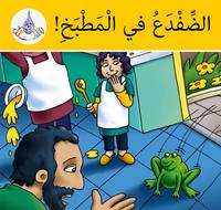 The Arabic Club Readers: Yellow Band: There's a Frog in the Kitchen - The Arabic Club Readers (Paperback)