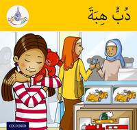 The Arabic Club Readers: Yellow Band: Hiba's Teddy Bear - The Arabic Club Readers (Paperback)