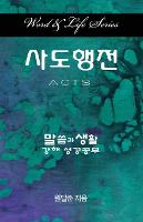 Word & Life Series: Acts (Korean) (Paperback)